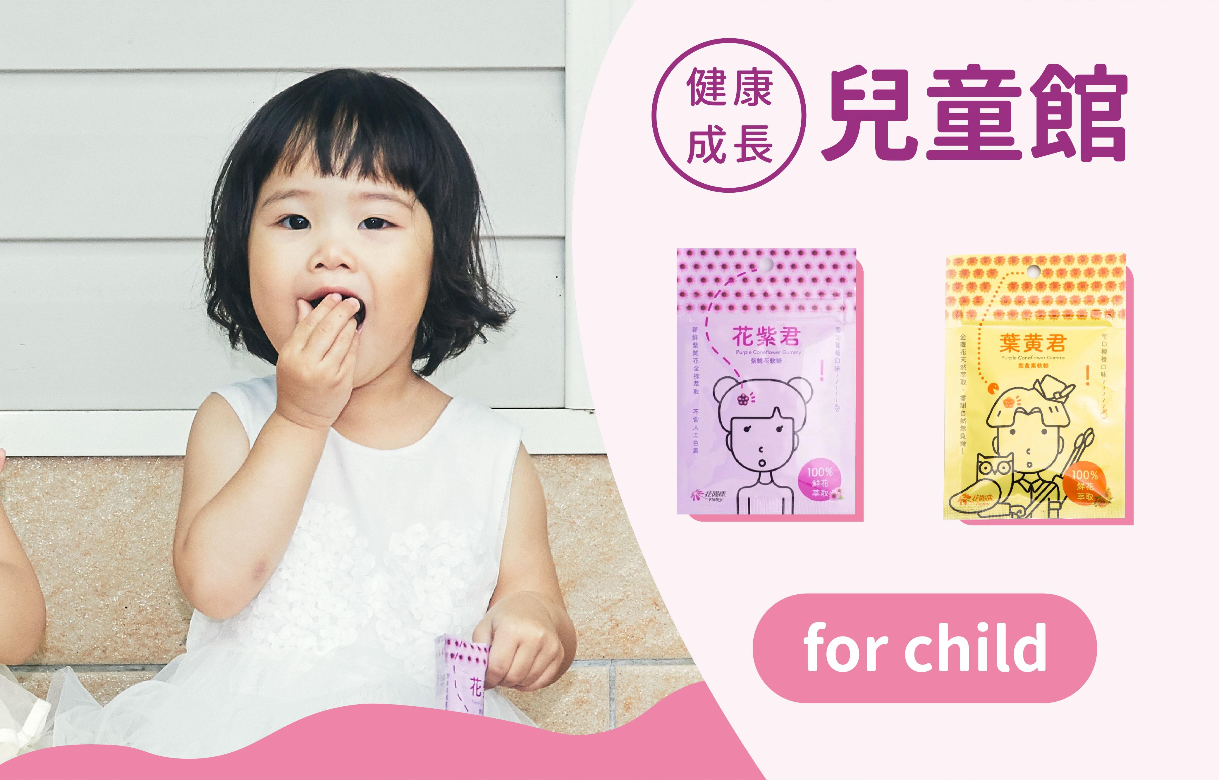 flothy-goods-child