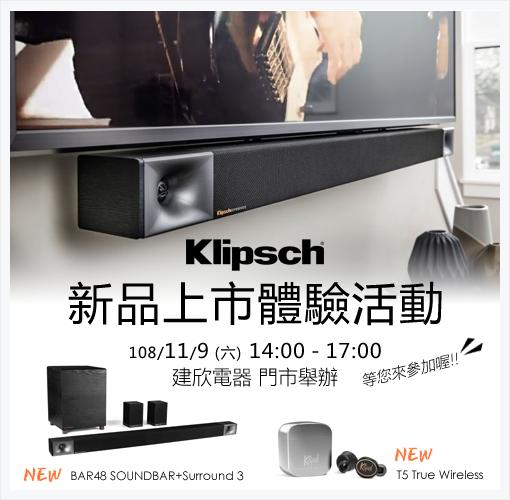 Klipsch 11/9 新品上市體驗活動