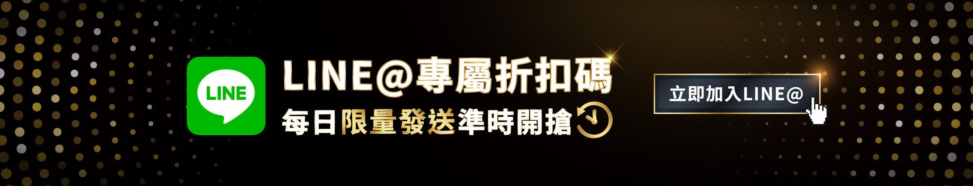 jerscy,LINE@,LINE官方,加入好友,1111活動