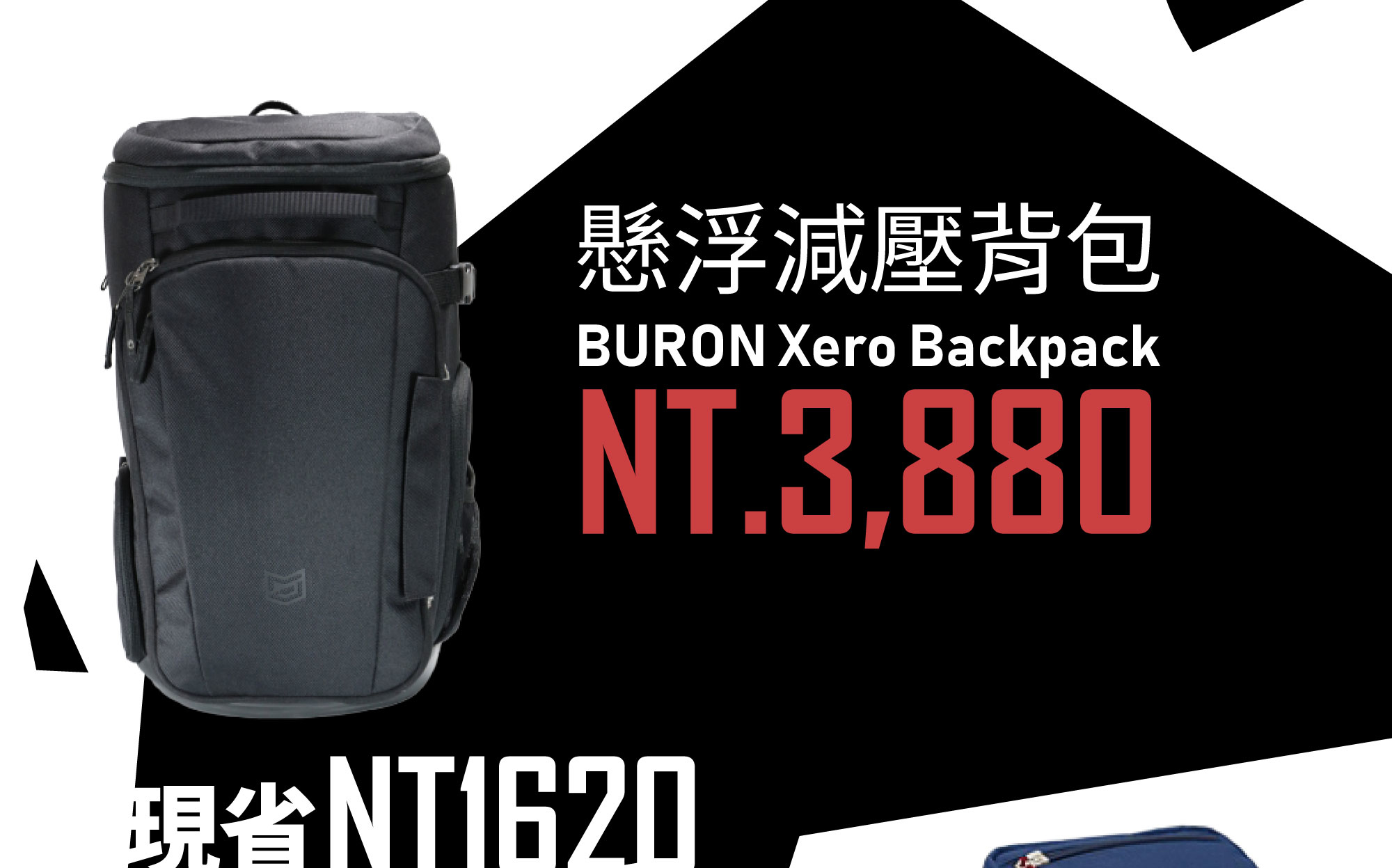 buron-xero-backpack-懸浮減壓背包