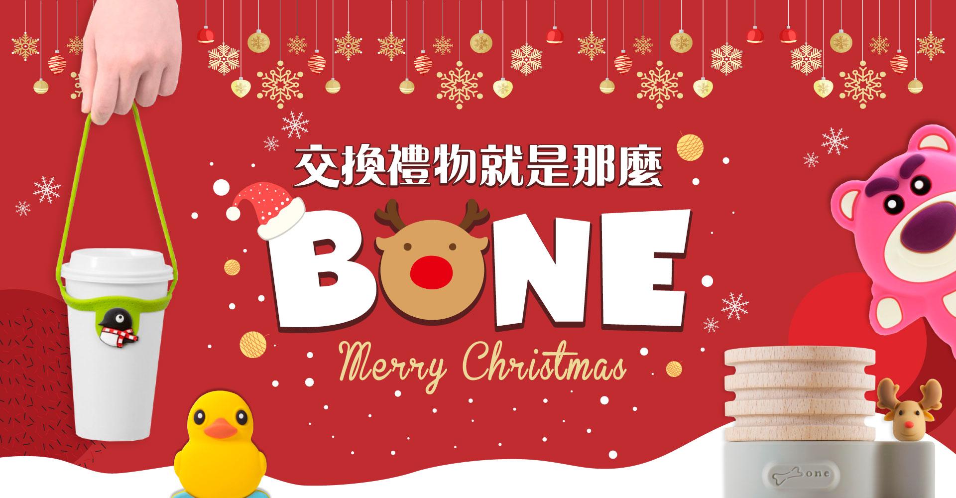bone 手機殼 杯套 聖誕交換禮物