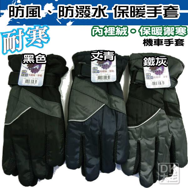 男女防滑機車手套 防風防潑水 保暖手套 | 下雨騎車必備商品