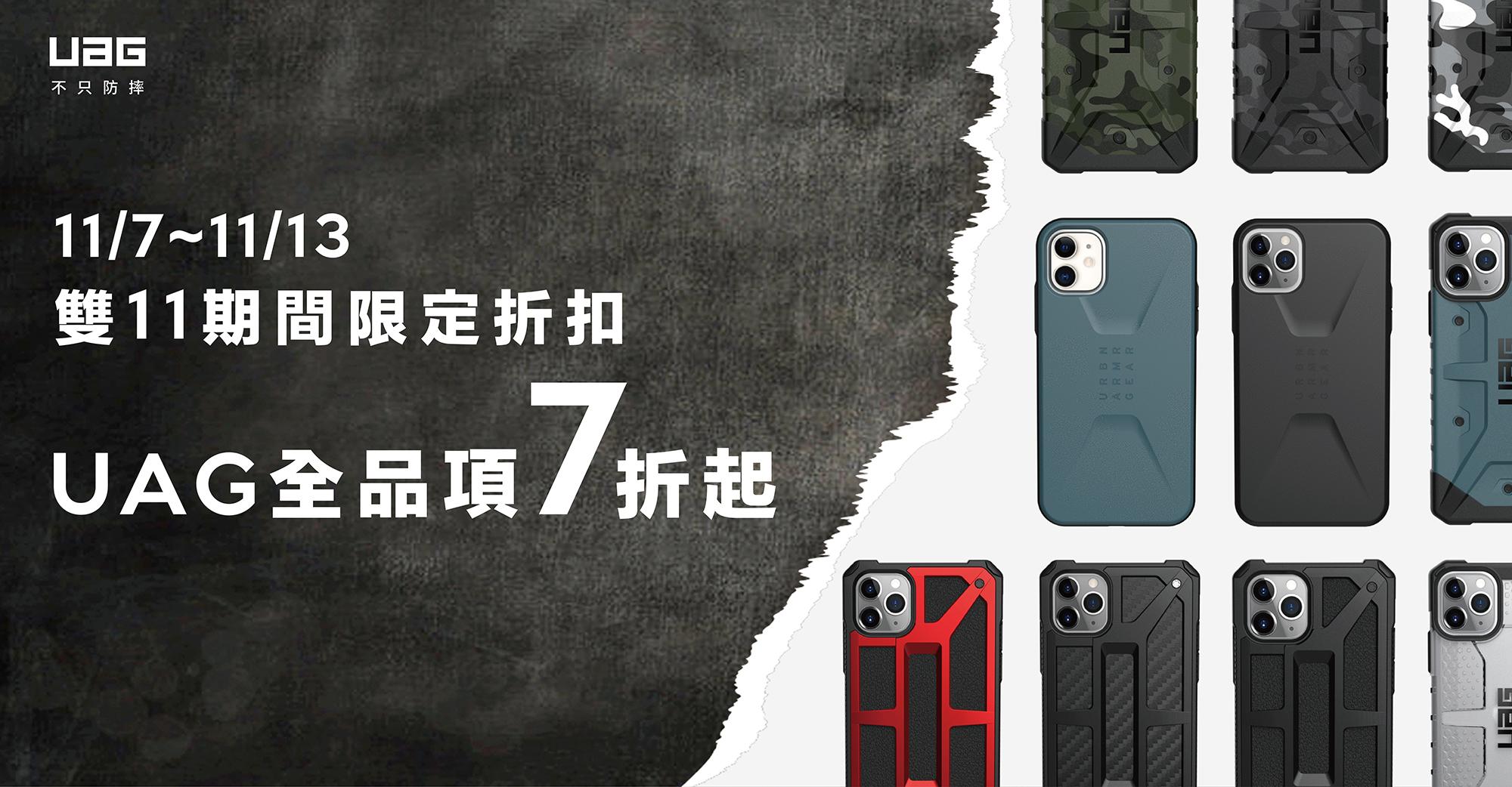 UAG 手機殼 雙11