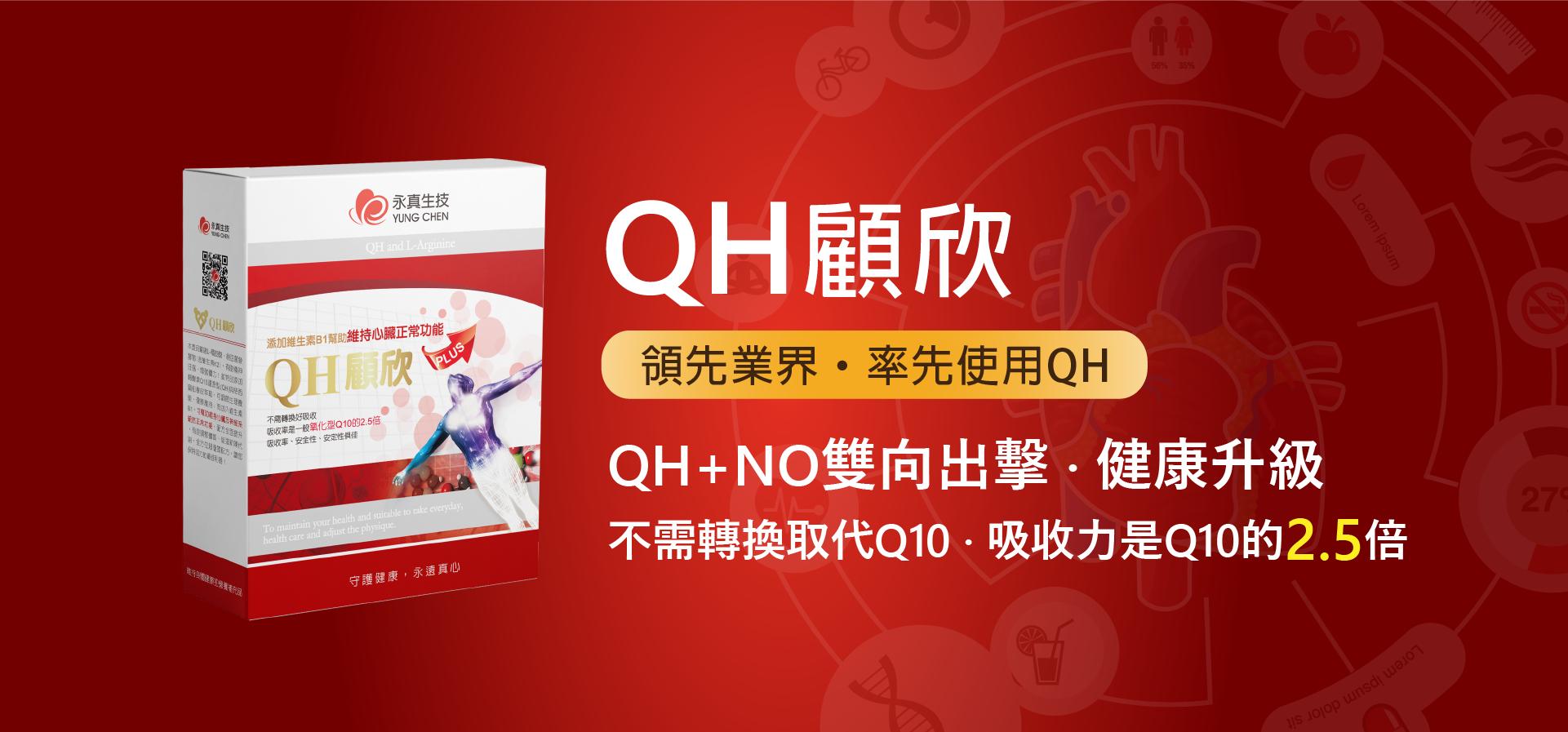 顧欣QH是升級版Q10