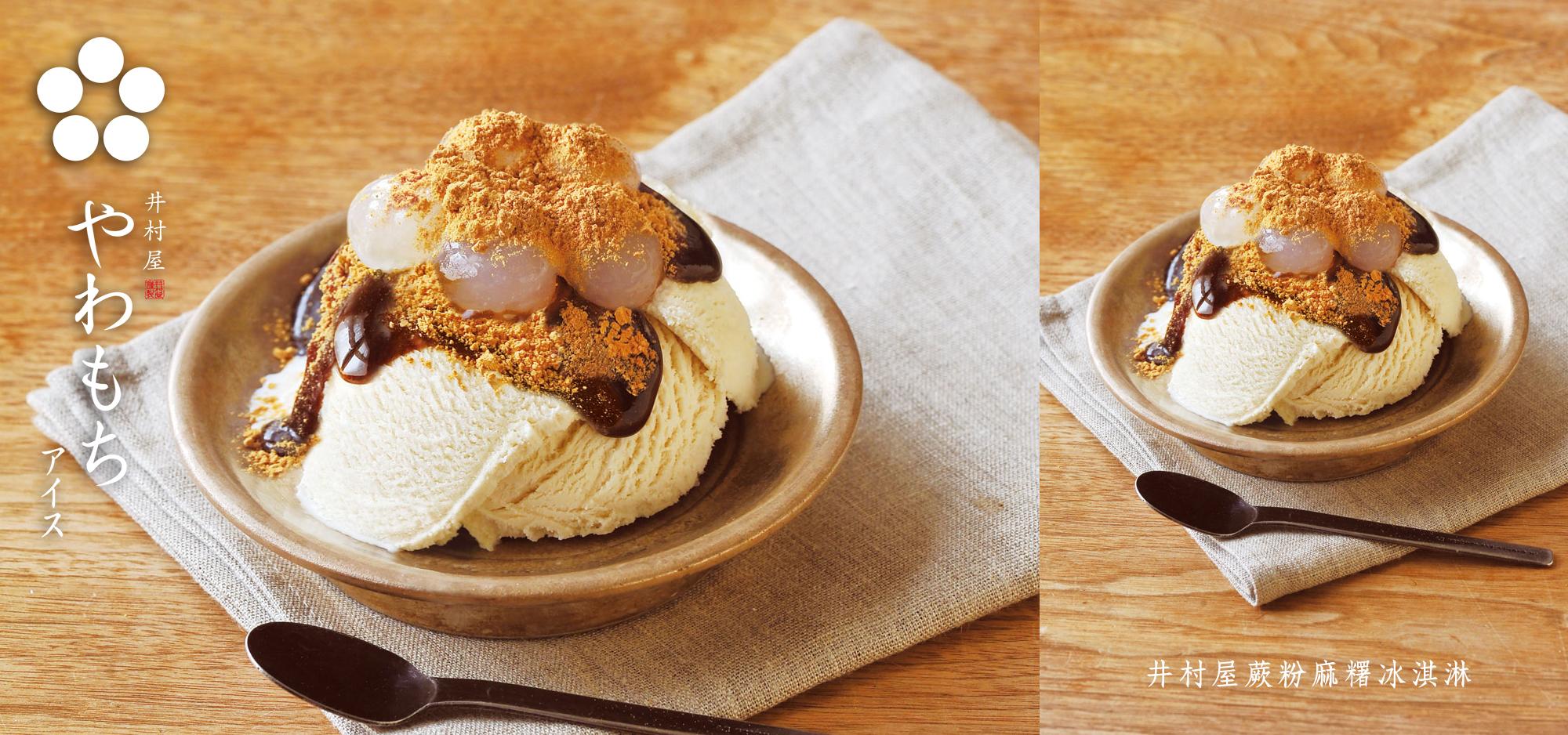蕨粉麻糬冰淇淋