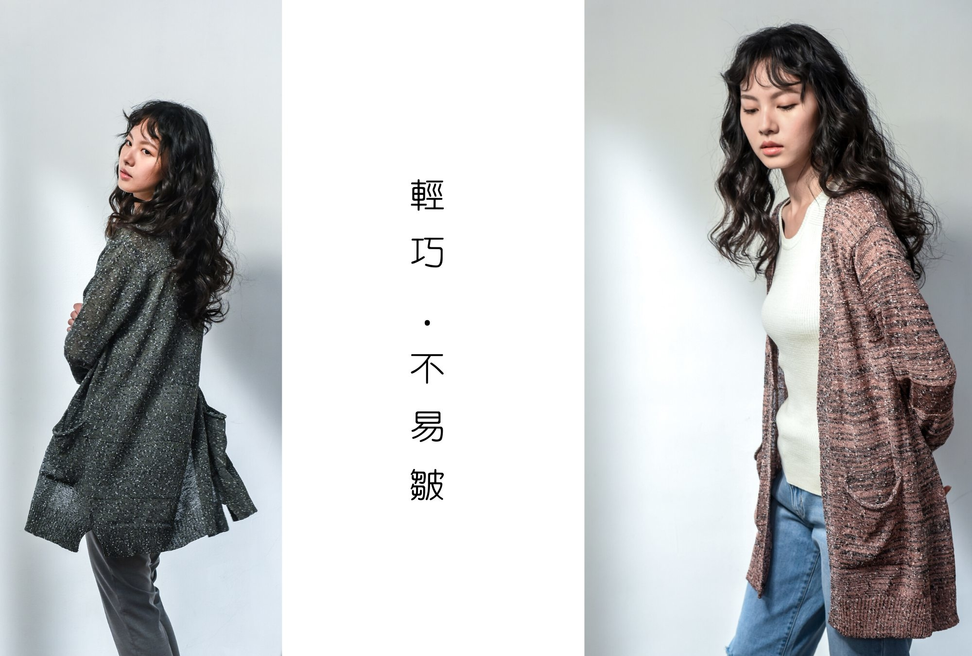 女針織外套MIT長版設計很好穿搭