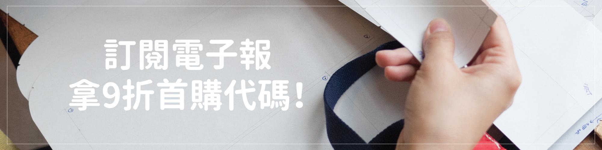 訂閱電子報拿9折首購代碼!