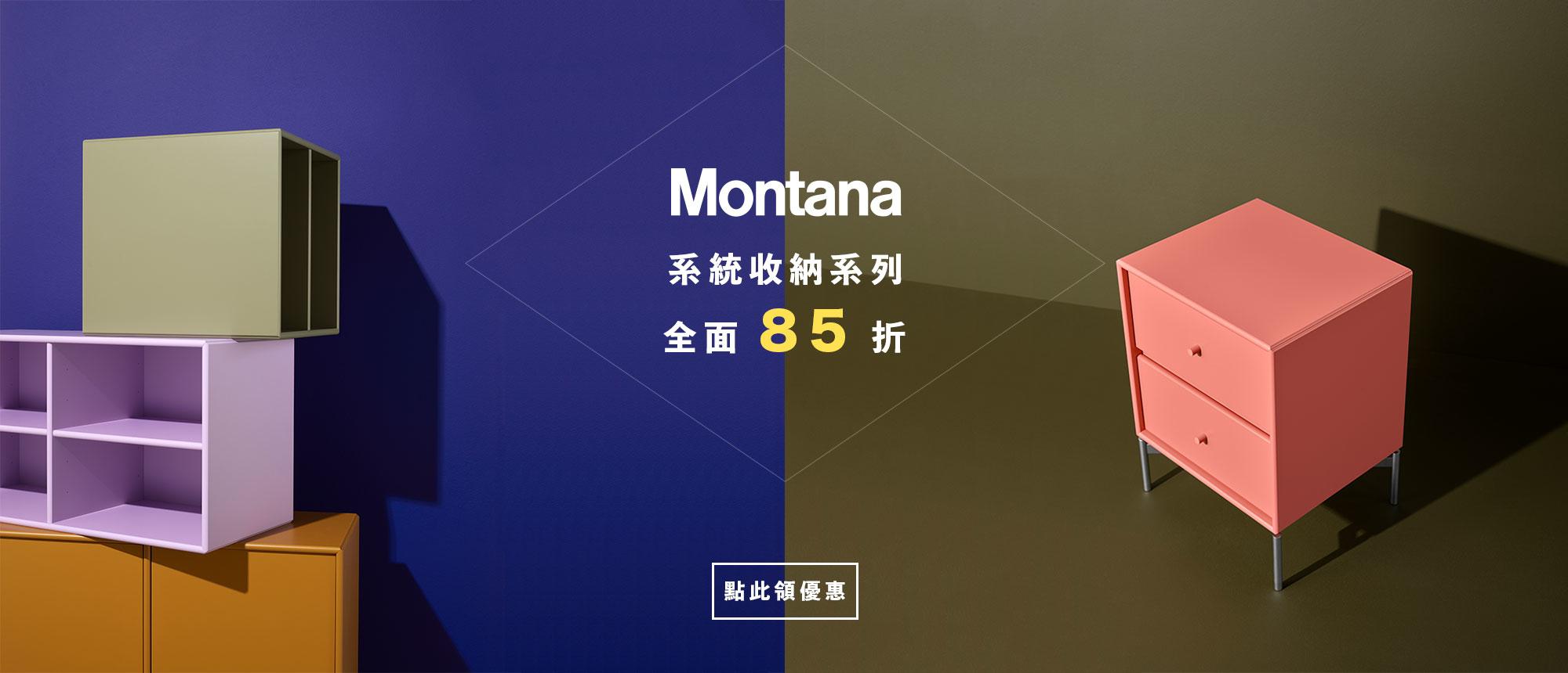 Montana 85折優惠