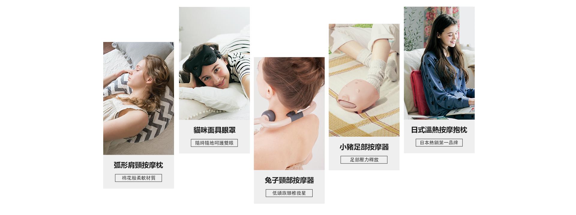 Lourdes精選商品推薦,經典按摩頸枕、貓咪溫熱眼罩、兔子頸部按摩器、小豬足部按摩器以及日式溫熱按摩抱枕。