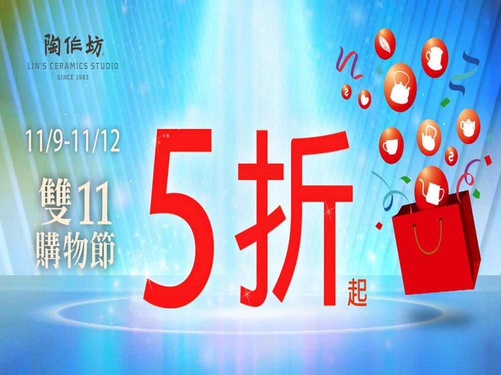 陶作坊/周年慶/雙11/購物/折扣/購物節/泡茶/喝茶/送禮/收藏