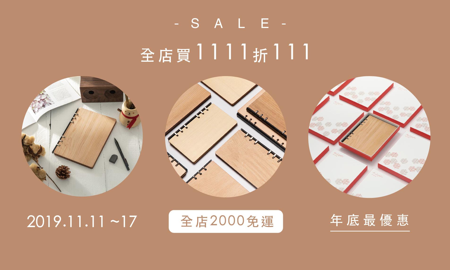原木筆記本,禮盒,聖誕禮物