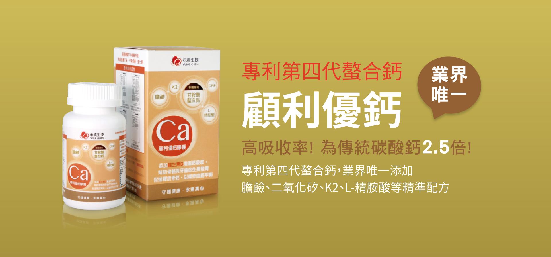 顧利優鈣甘氨酸螯合鈣