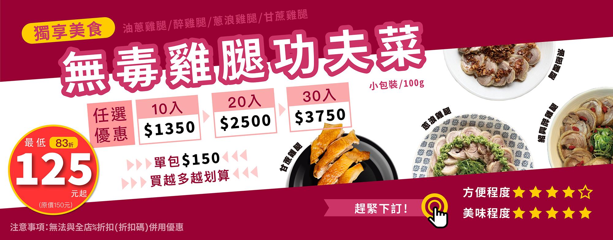 熟食雞腿小包裝,可以獨享也能眾樂樂!任選優惠10入1350,最低單包125元起。