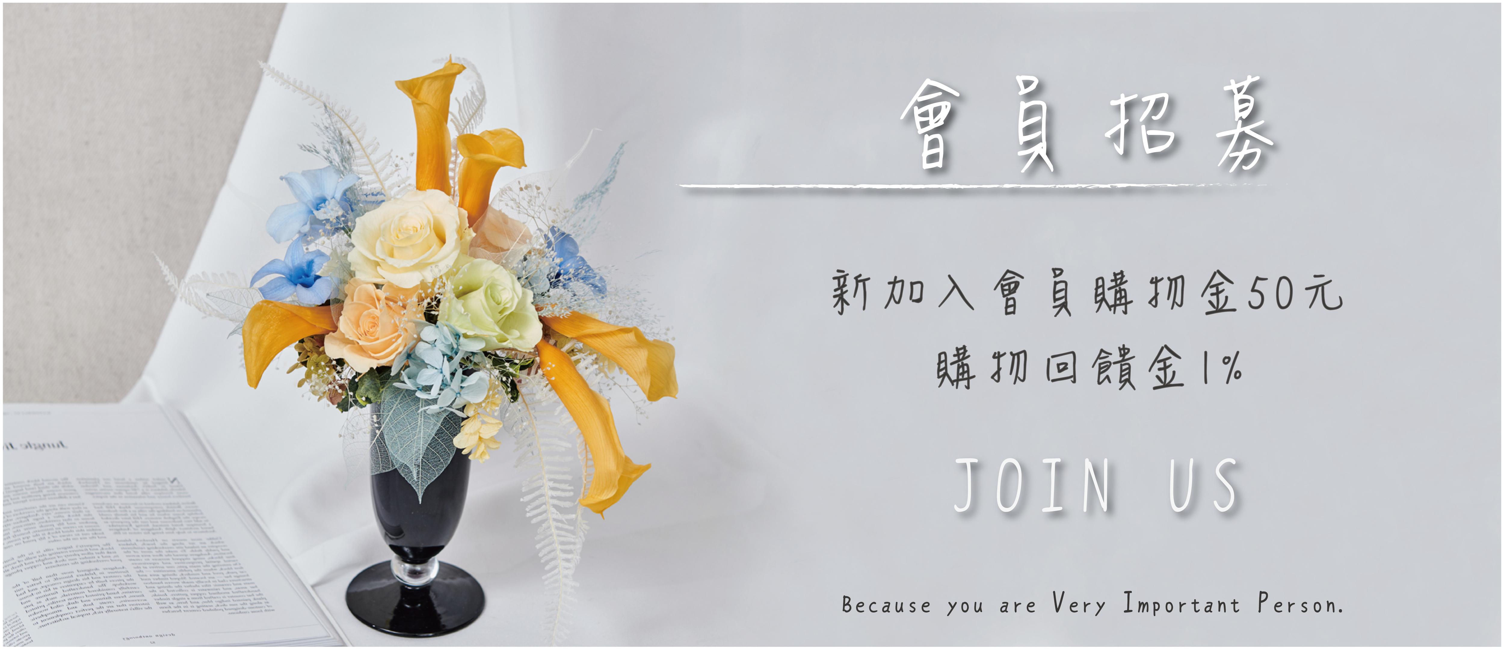 小薇花藝工坊SWFLORIST乾燥花店不凋花店會員招募
