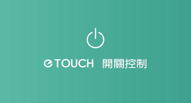 e Touch 開關控制