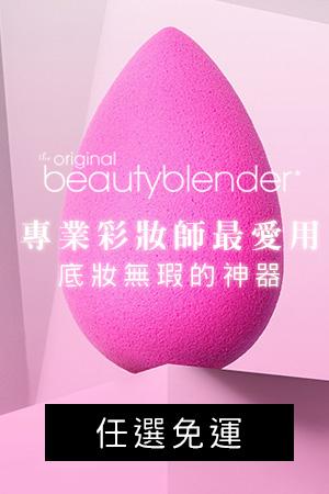 beautyblender 原創美妝蛋 全面免運