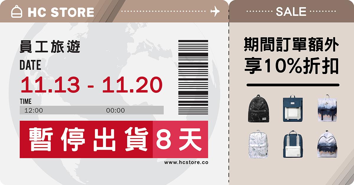 11/14-11/20暫停出貨,期間訂單享額外九折優惠!