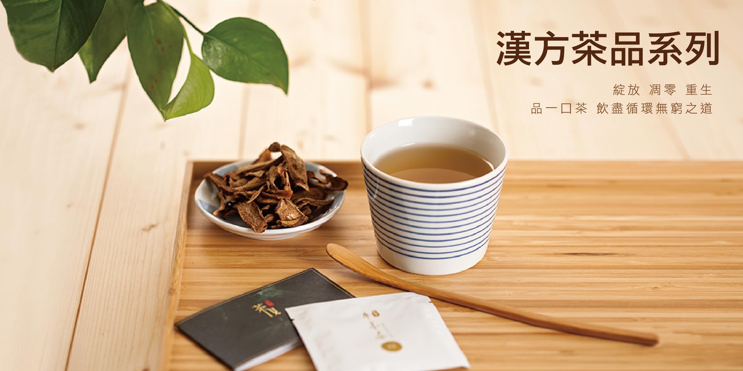 漢方茶系列