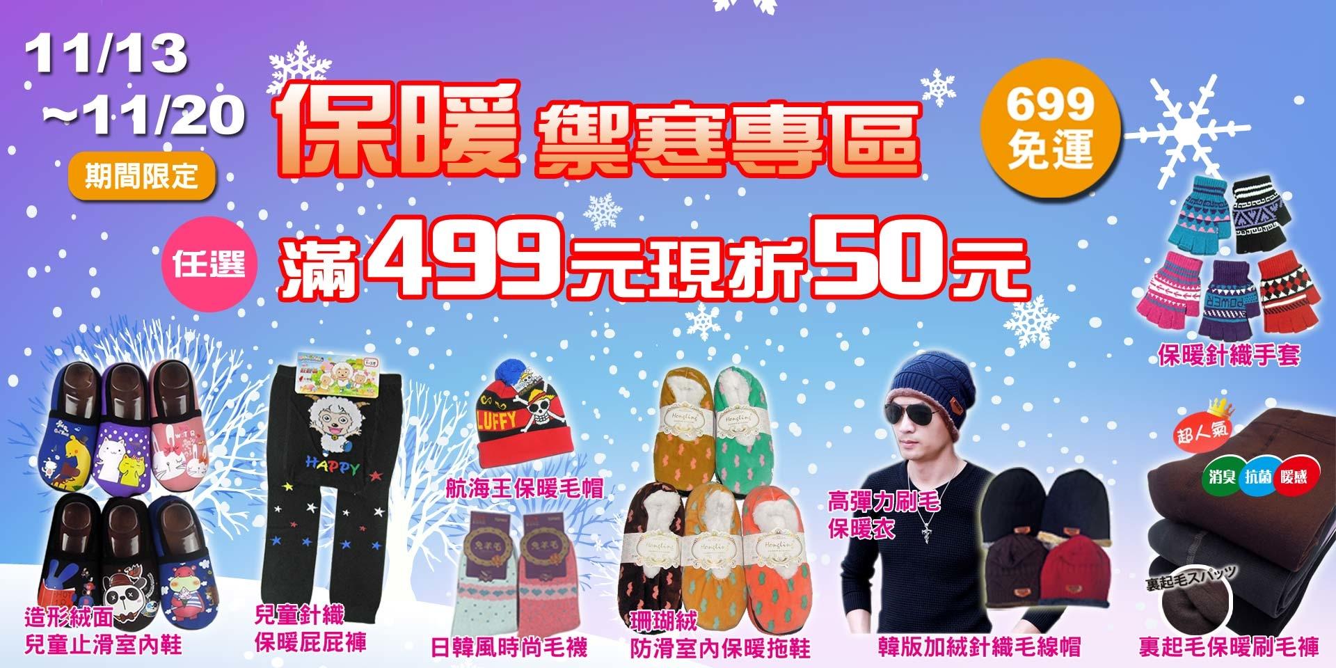 慶入冬~保暖禦寒商品滿499現折50元!