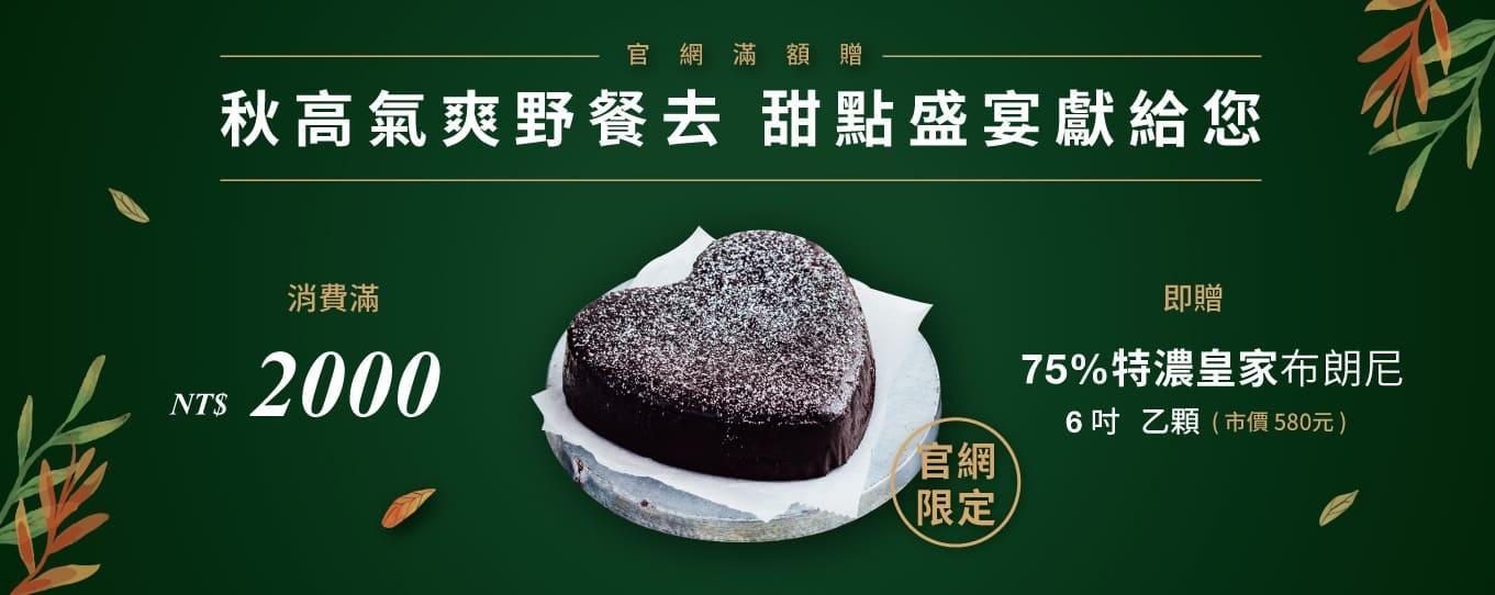 起士公爵,乳酪蛋糕,巧克力,布朗尼,優惠,滿額贈