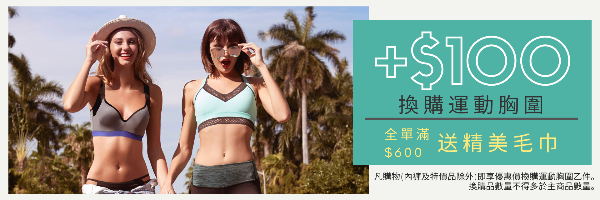 凡購物即可以優惠價$100換購一件運動胸圍