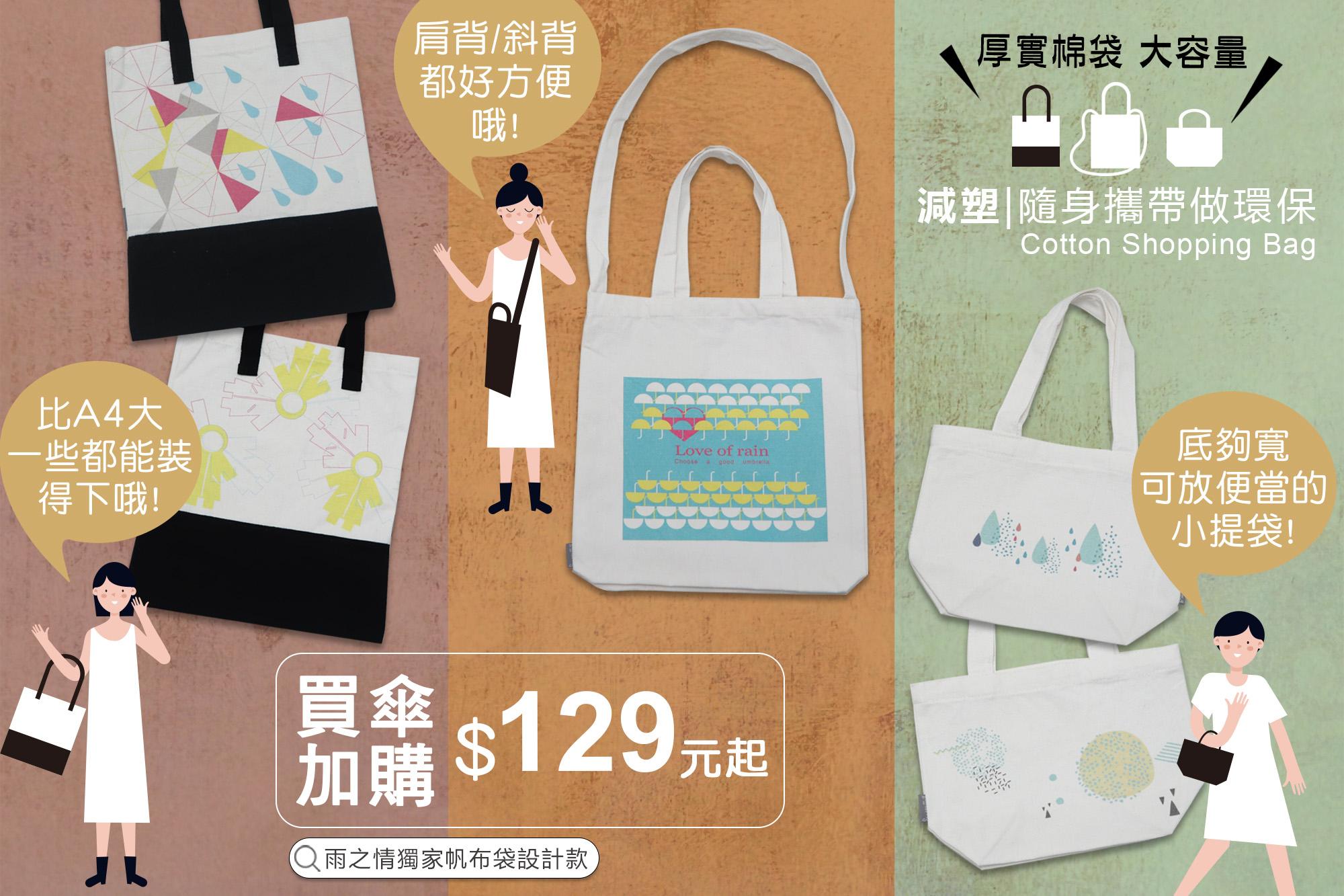 環保,購物袋,節能,減碳,大容量,帆布袋,設計,便當袋,側背袋,斜背袋,減塑,雨之情
