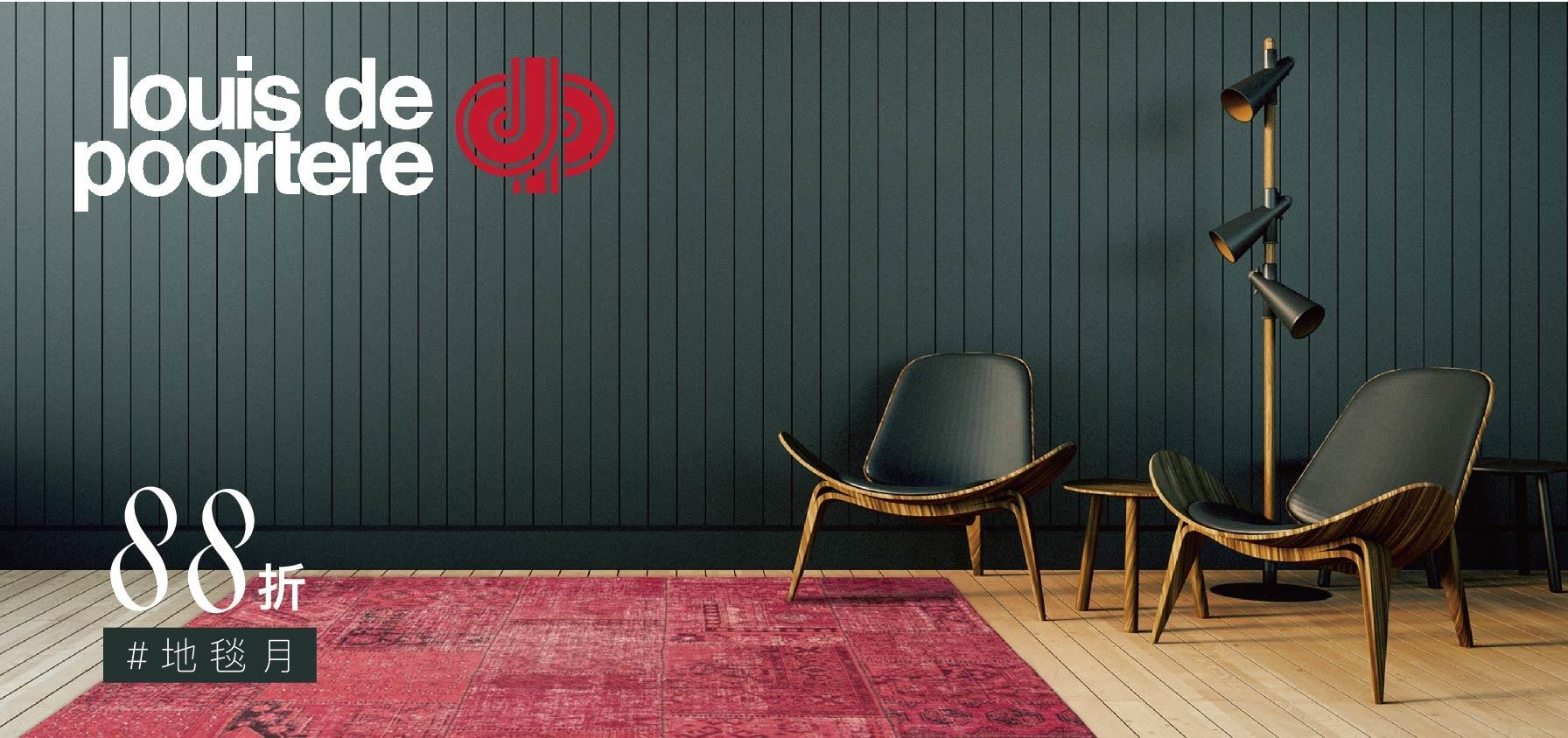 Louis de poortere,比利時地毯,Louis de poortere台灣,Louis de poortere台南,進口地毯
