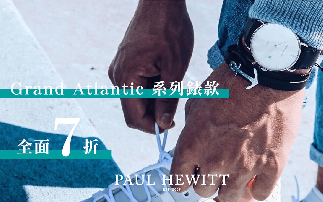 Paul Hewitt手錶手環七折起