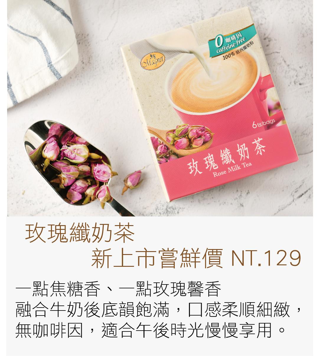 玫瑰纖奶茶