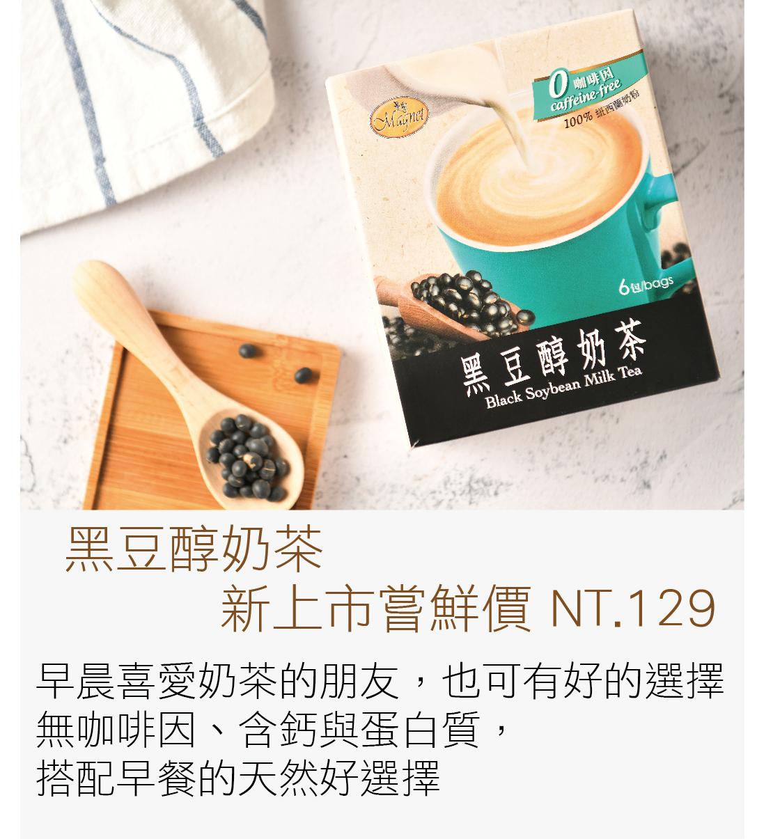 黑豆醇奶茶