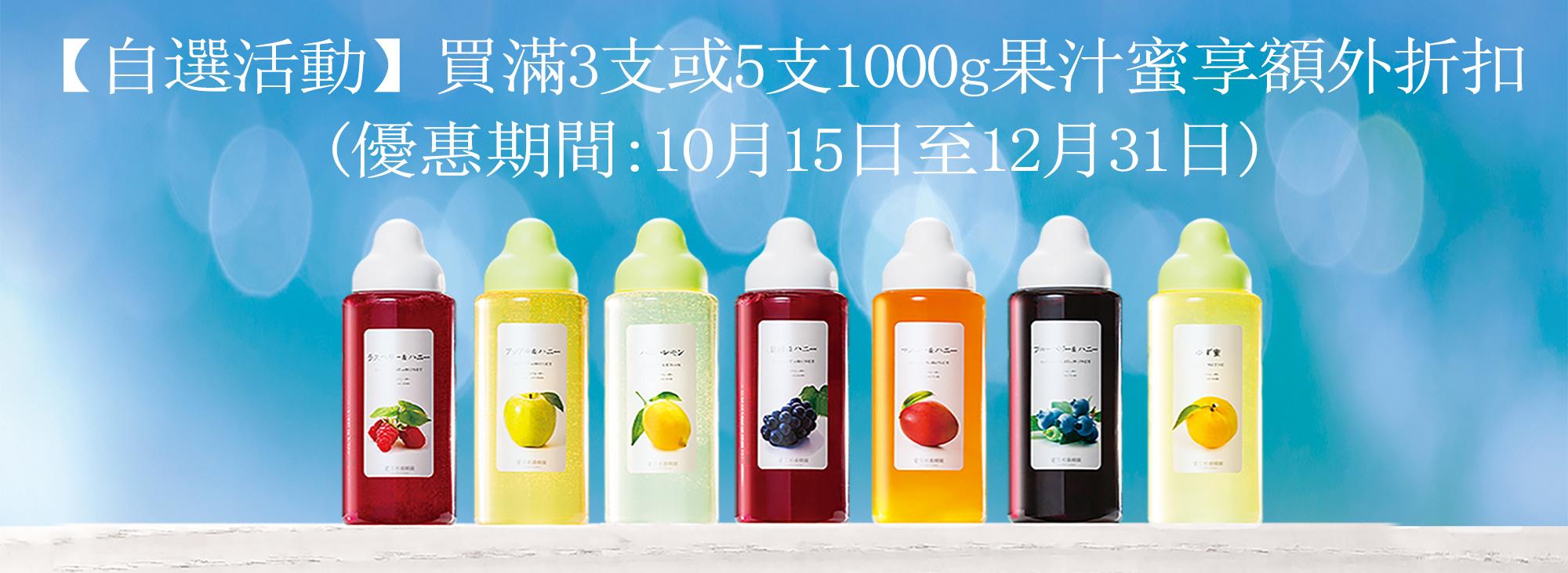 fruitjuicebanner