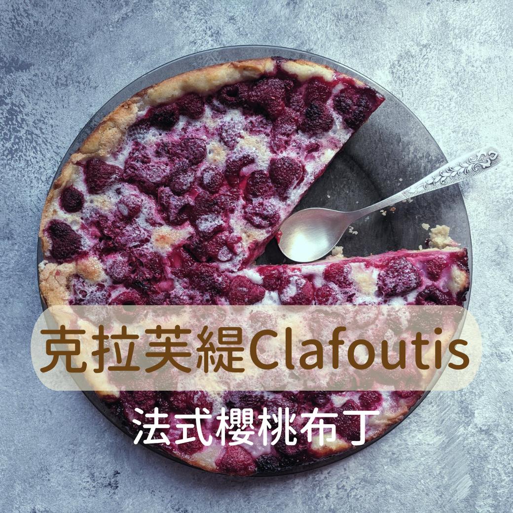克拉芙緹食譜