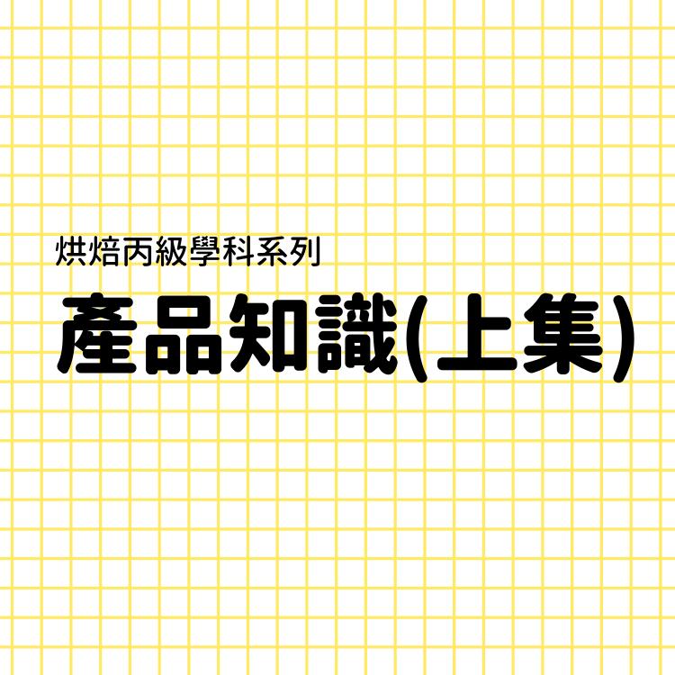 烘焙丙級學科系列(上集)