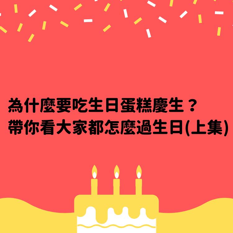 為什麼要吃生日蛋糕慶生?帶你看大家都怎麼過生日(上集)
