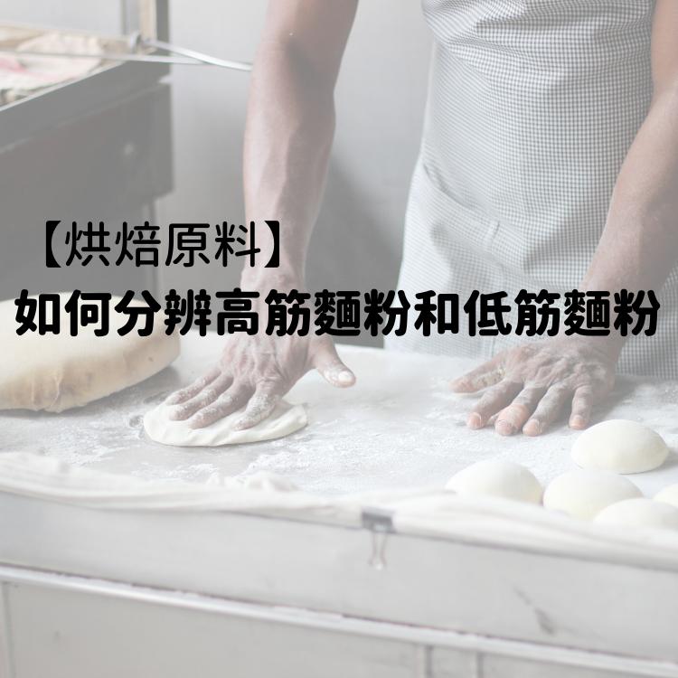 【烘焙原料】一次告訴你怎麼分辨高筋麵粉和低筋麵粉