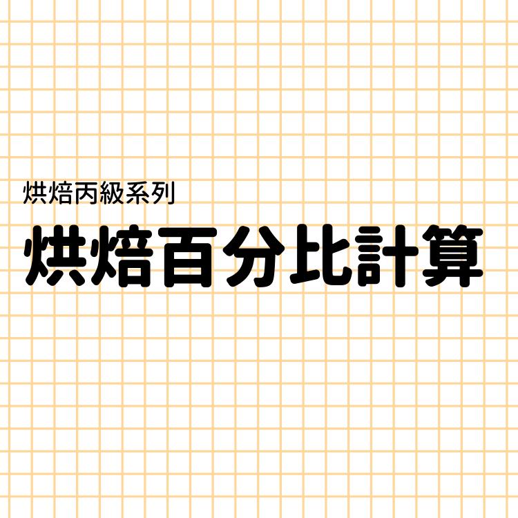 【烘焙丙級系列】烘焙百分比計算
