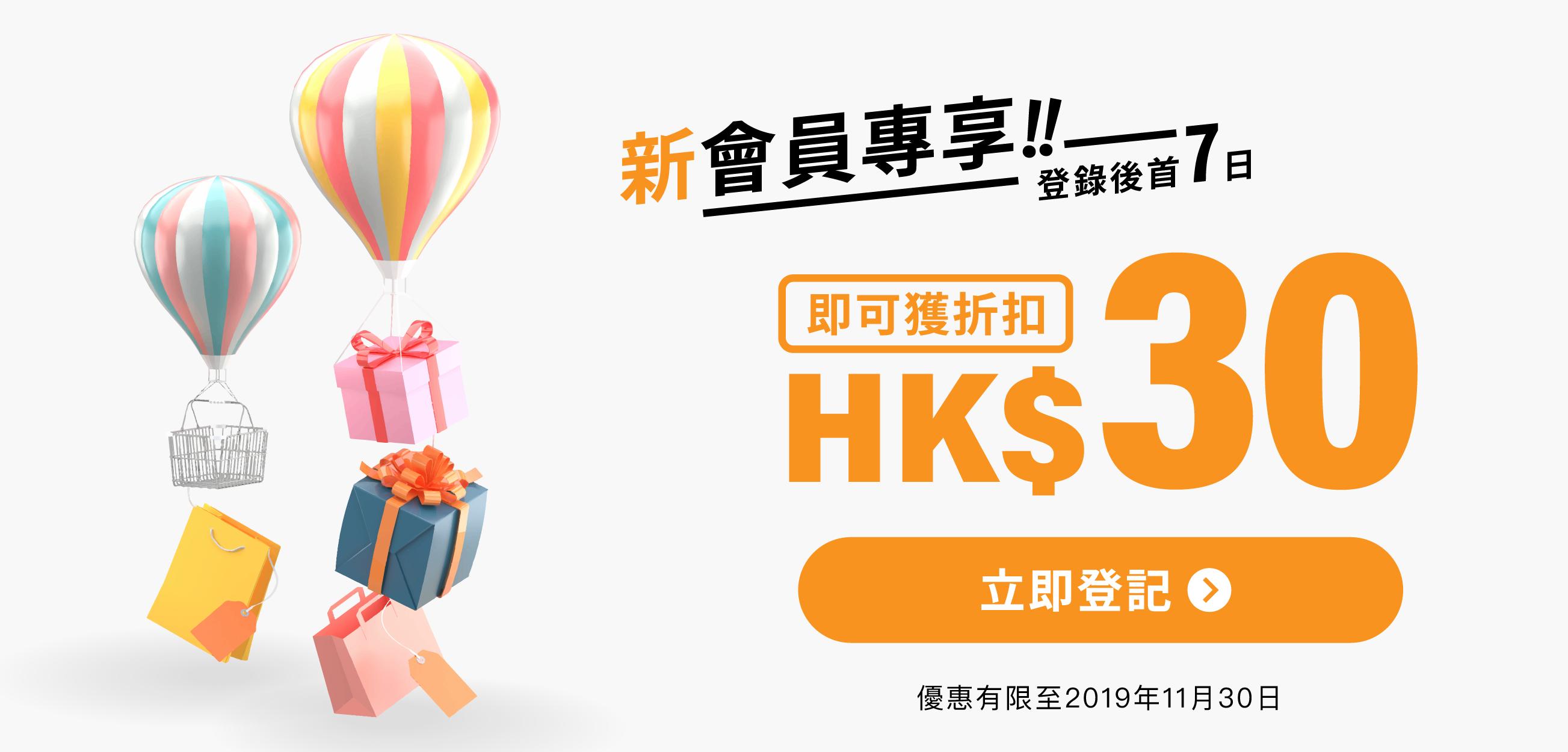 登記成為全新貴茶網店會員,首7天購買任何茶品,即可享有HK$30優惠。按這裡立即登記啦!
