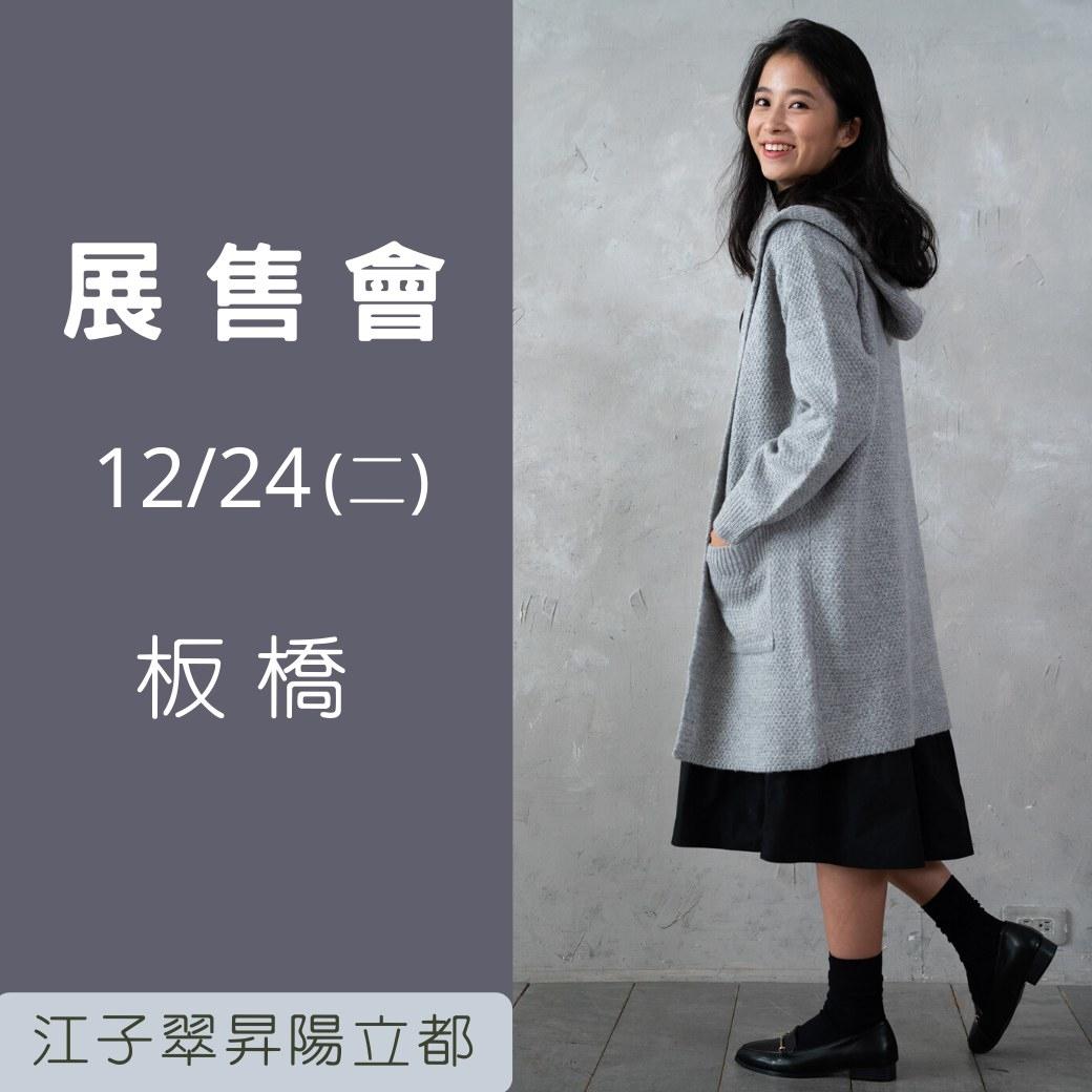 2019/12/24 板橋展售會 |O-LIWAY 台灣製針織衫