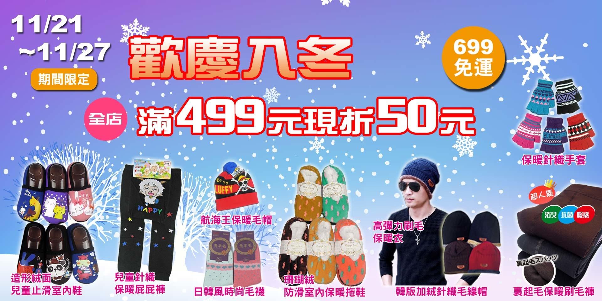 慶入冬~全店滿499現折50元!