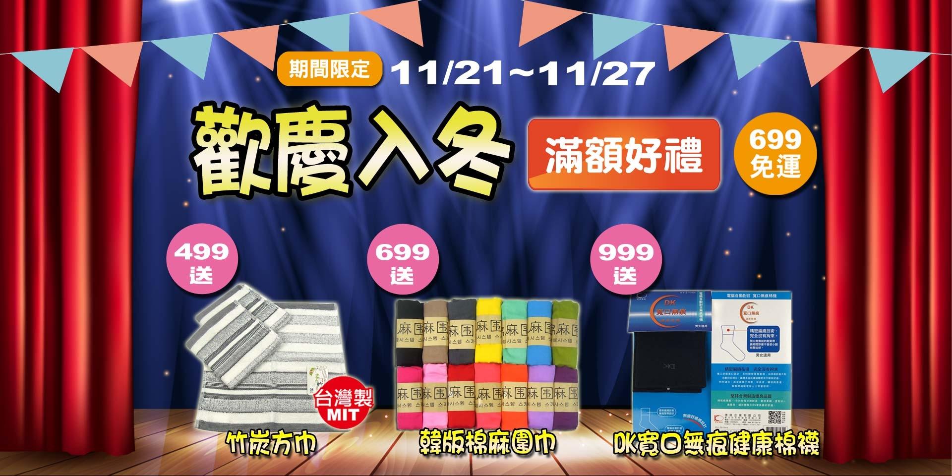 慶入冬~滿499元送竹炭方巾、滿699送棉麻圍巾、滿999送DK寬口無痕健康棉襪!