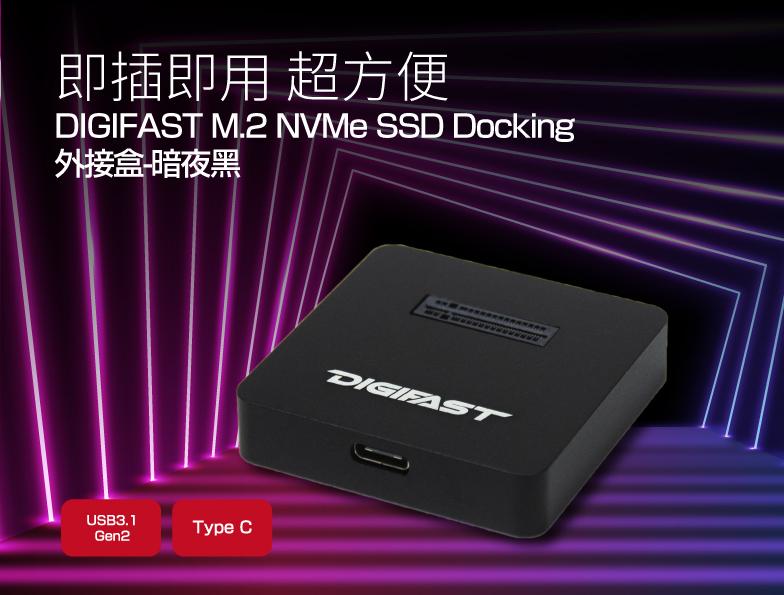 digifast M.2 SSD NVMe PCIe docking 外接盒