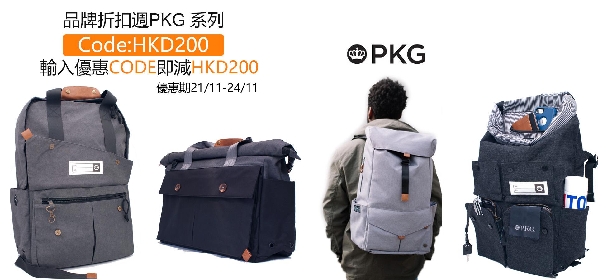 PKG背包