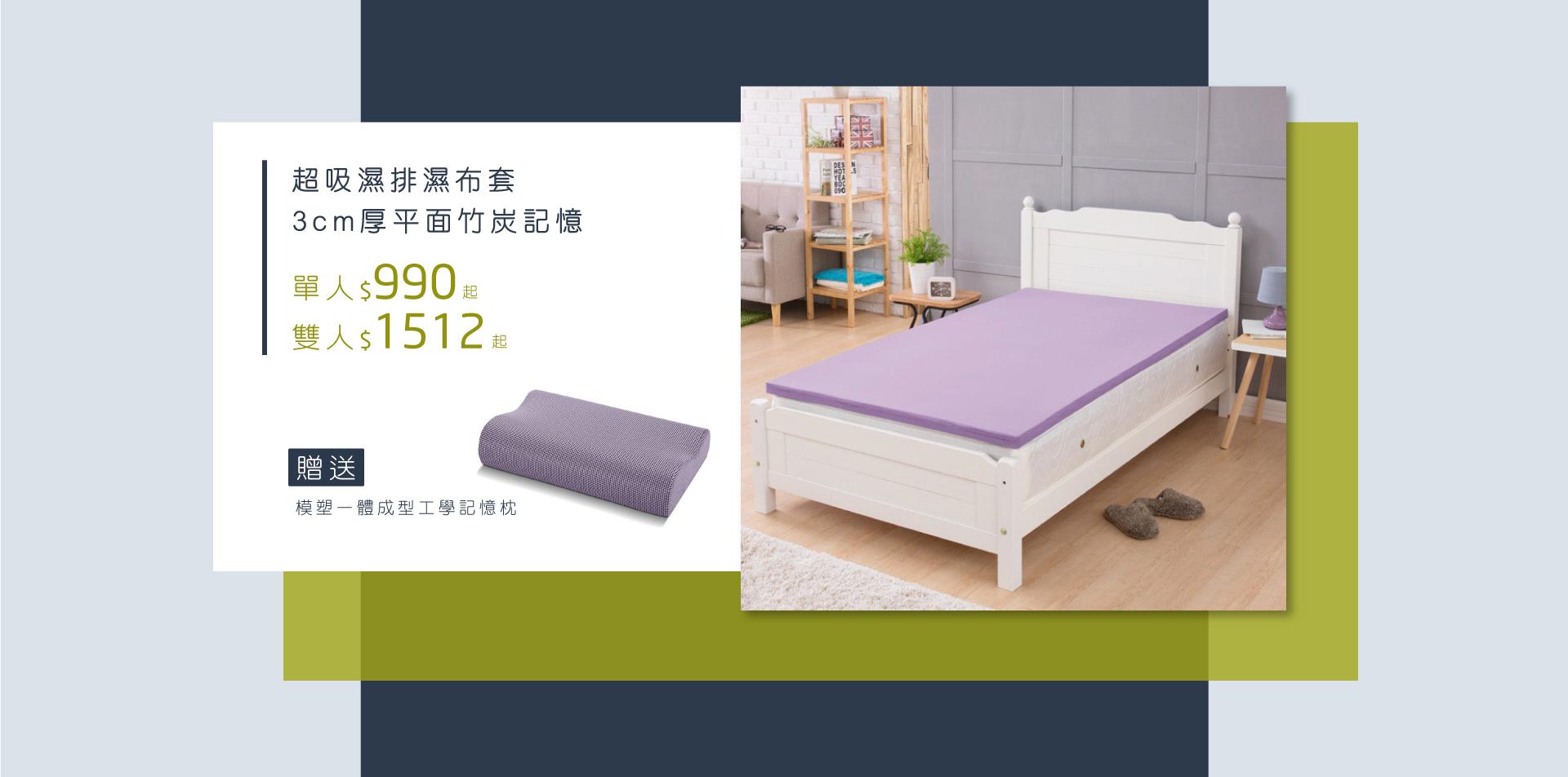 床墊,記憶床墊,3CM厚,竹炭記憶綿,超吸濕排濕布套