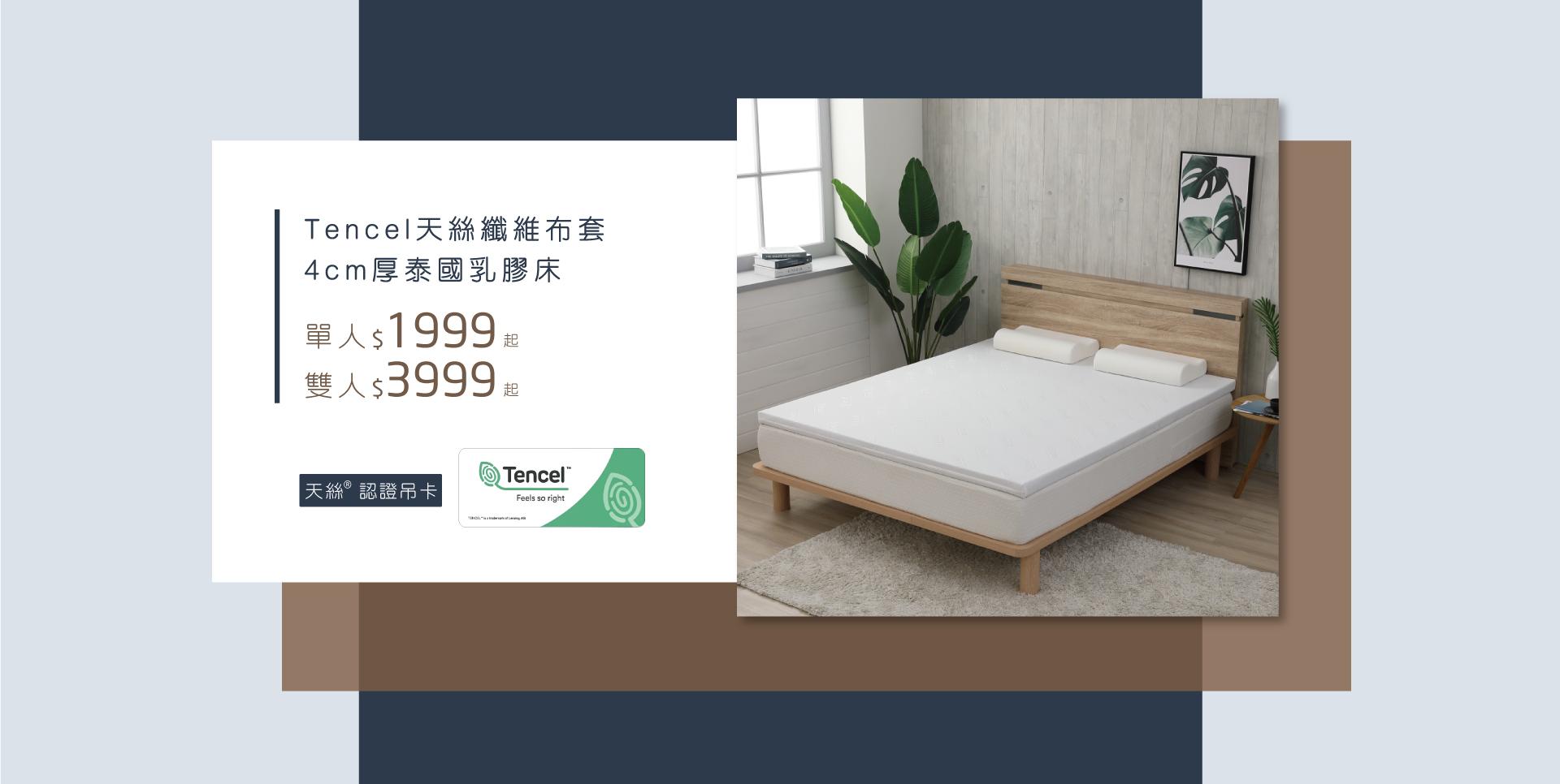 乳膠床墊,床墊,泰國原料,天絲,天絲纖維布套,4CM厚