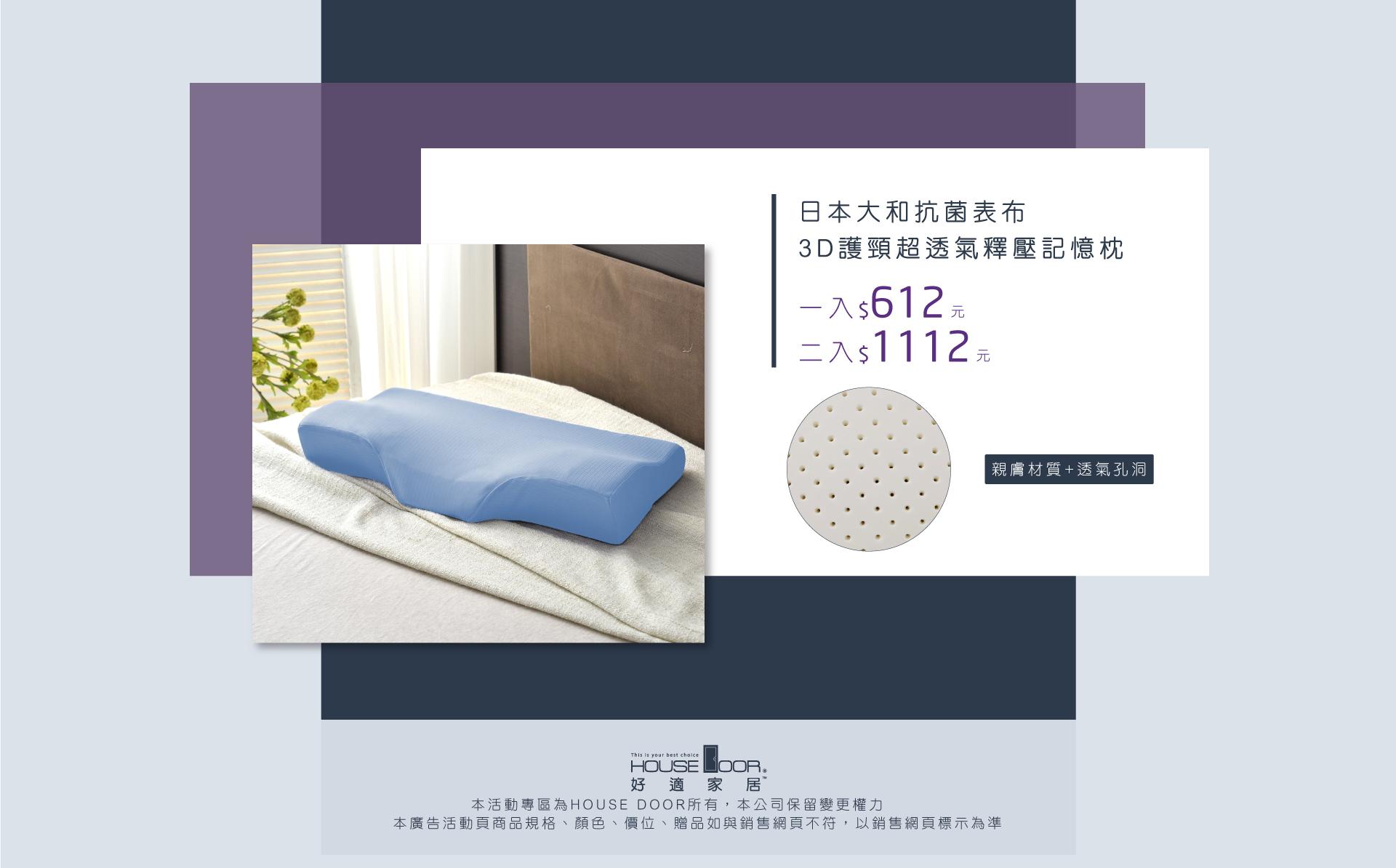 枕,記憶枕,防螨抗菌布,大和抗菌布,3D記憶枕,透氣