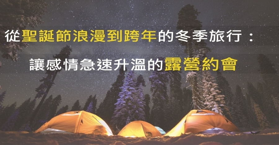 SearchingC, SC, 小創意大發現,聖誕節,露營,露營約會,旅行,旅遊,感情升溫,帳篷,保溫瓶,毯子