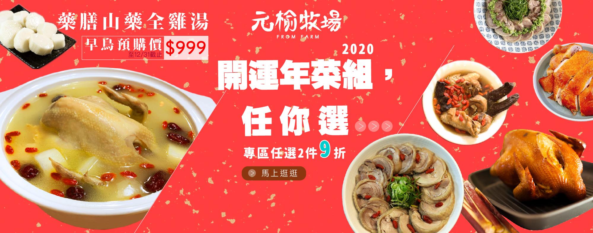 2020開運年菜,專區任選2件9折起;全新上市藥膳山藥全雞湯,早鳥預購價只要999元。