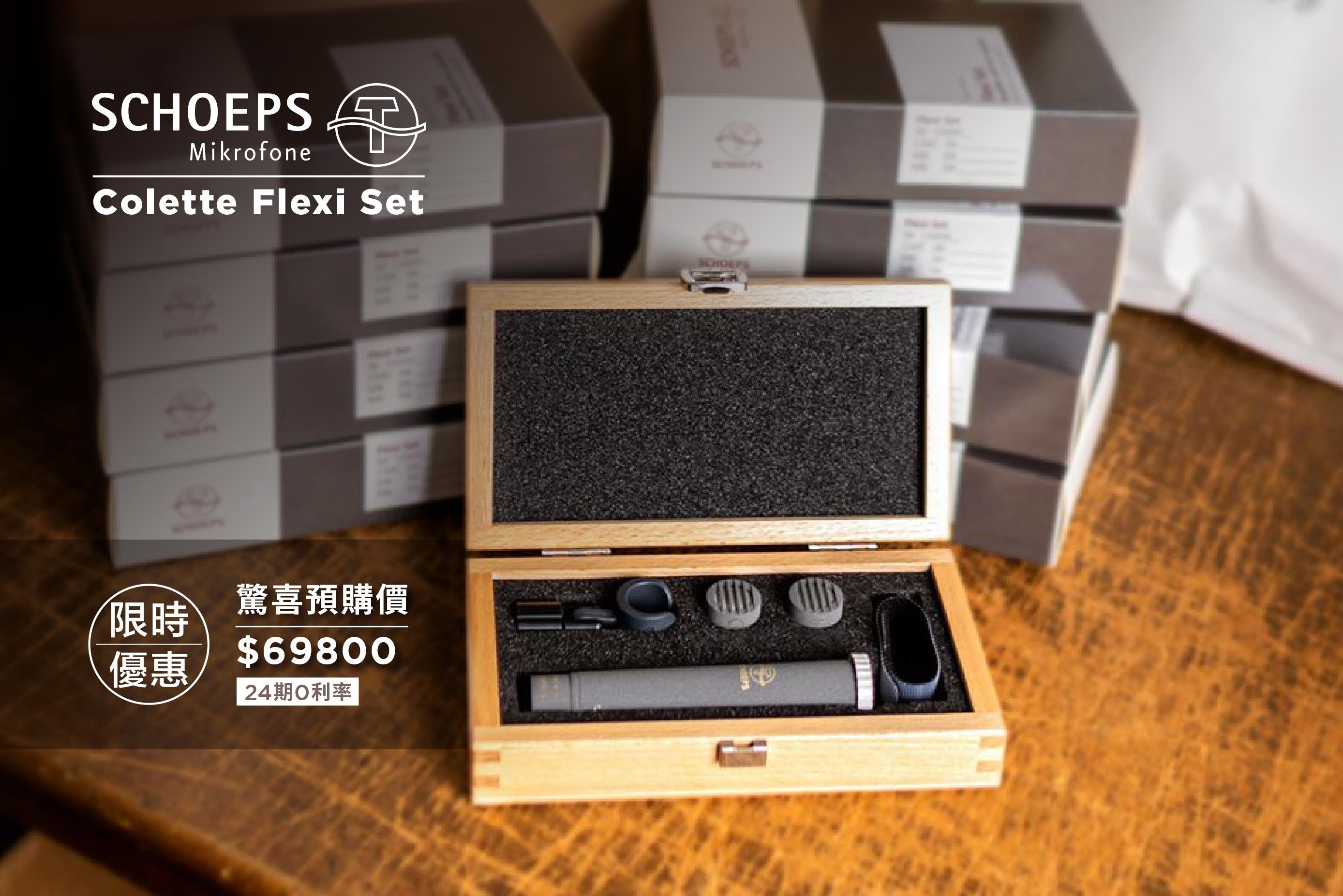 Schoeps Flexi Set CMC 6G 麥克風套組