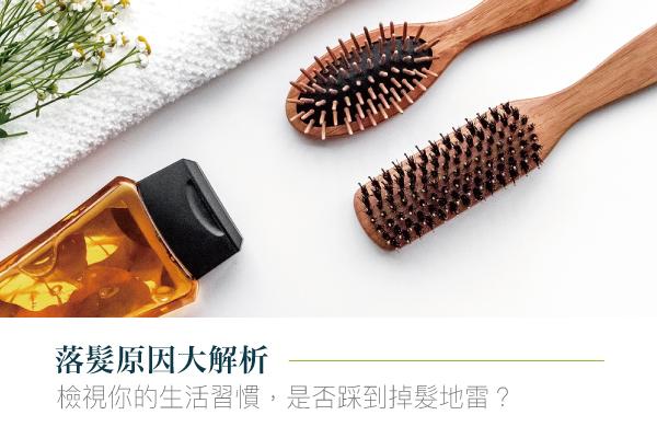 落髮原因大解析,檢視你的生活習慣,是否踩到掉髮地雷?
