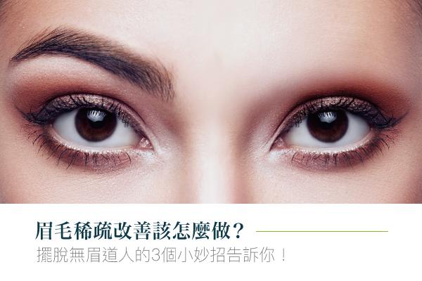 眉毛稀疏改善該怎麼做?擺脫無眉道人的3個小妙招告訴你!